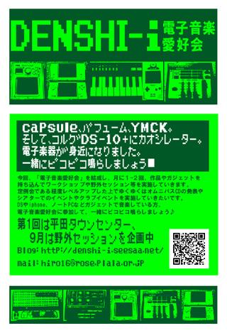 電子チラシプレ.jpg